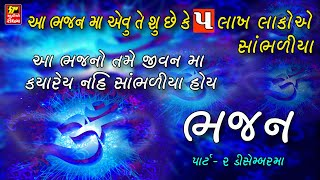 ભજન II Super Hit Gujarati Bhajan II Popular Gujarati Bhajans II Full Avdio Song