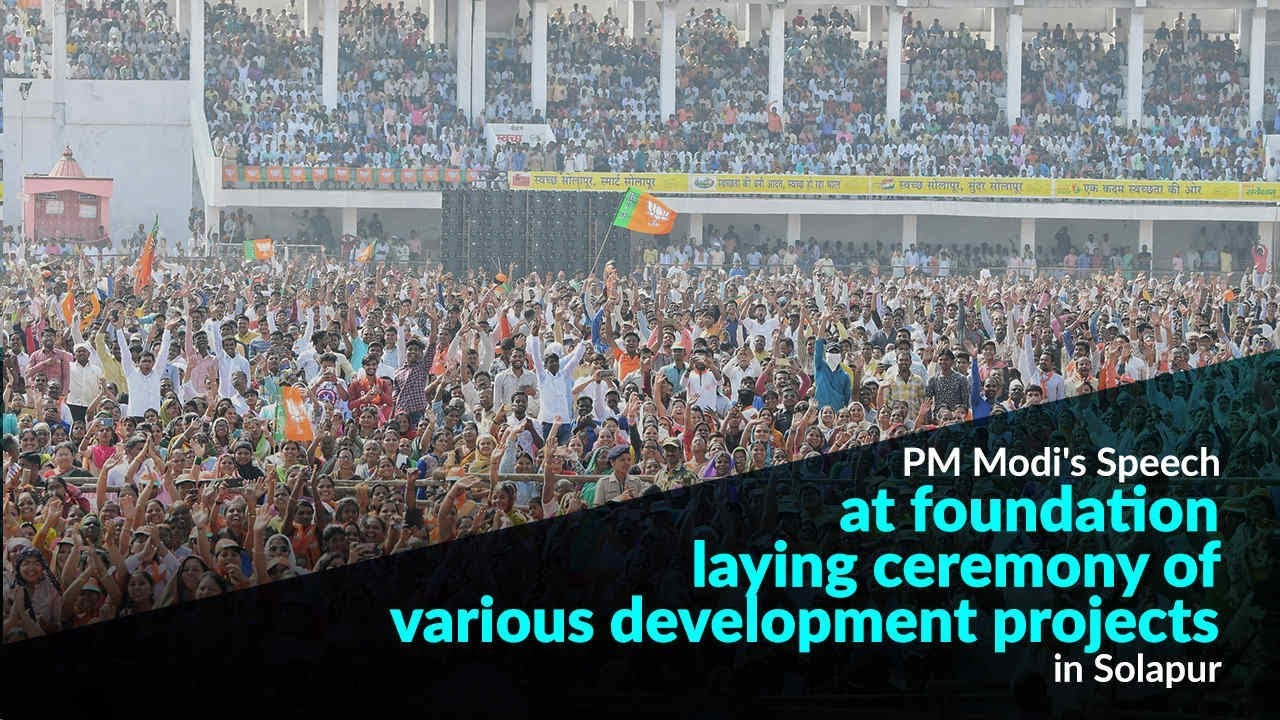 Prime Minister Modi launches multiple development projects in