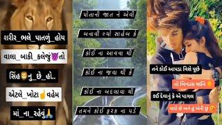 બેવફા શાયરી//ગુજરાતી શાયરી//Bewfa Shayri//Dil Se Ajay