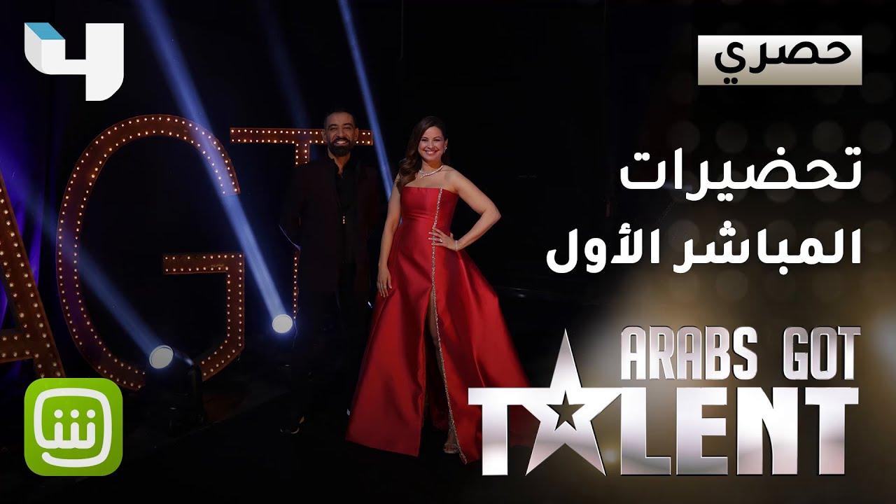زحمة في الكواليس قبل انطلاق العرض المباشر الأول من   #ArabsGotTalent