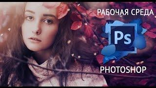 01. Photoshop с нуля. Начало работы. Уроки Фотошопа