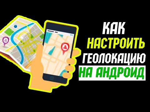 КаК включить Геолокацию на Телефоне Андроид/Как настроить геолокацию на телефоне