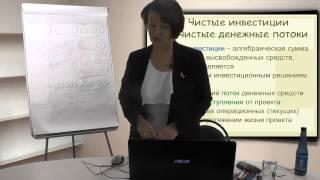 Лекция 40: Оценка инвестиционных проектов(Лекция в НОУ