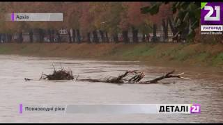 Повноводні ріки