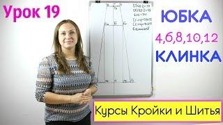 Построение Юбки из 4,6,8,10,12 КЛИНЬЕВ. Урок 19