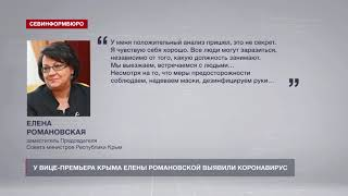 У вице премьера Крыма выявили коронавирус