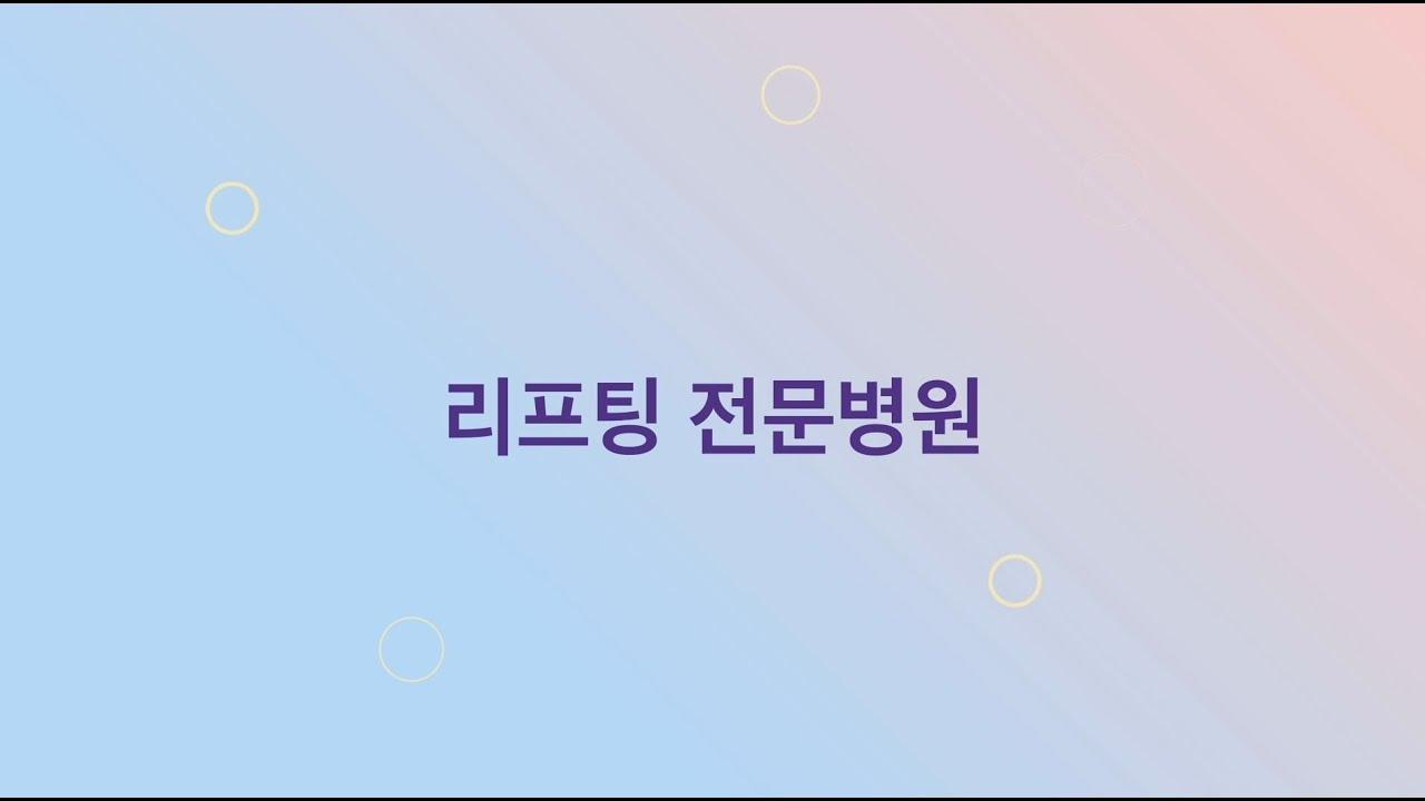 [메이크TV] 메이크가 리팅으로 새롭게 태어납니다.