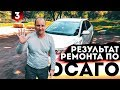 РЕМОНТ ПО ОСАГО 2018. 0+