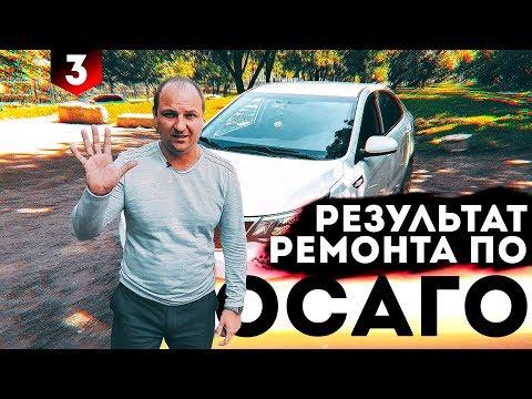 РЕМОНТ ПО ОСАГО 2019. 0+