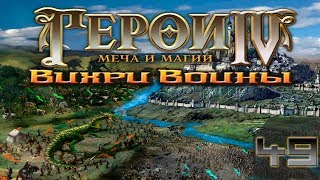 Heroes of Might and Magic 4 Прохождение(Невозможно) #49 Вихри войны Фон Таркин 3(Финал)