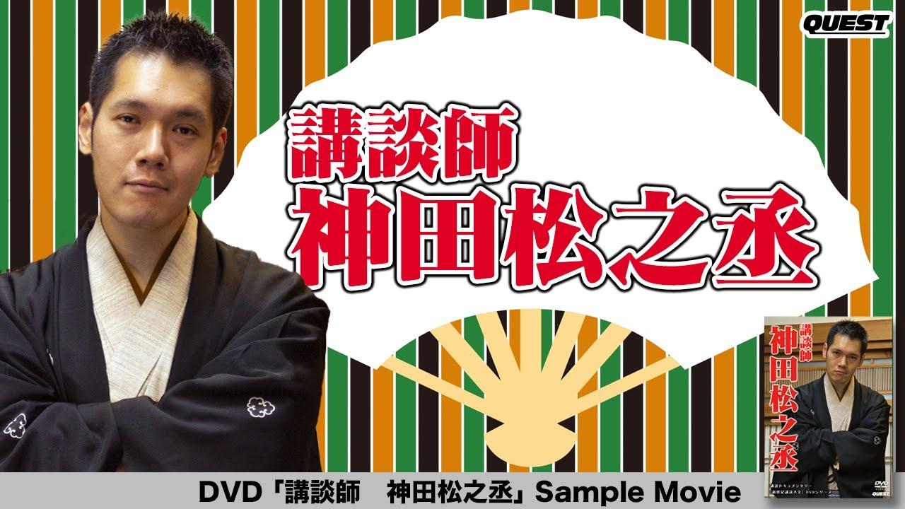 講談師 神田松之丞 SPD 9710 - Y...