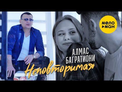 Смотреть клип Алмас Багратиони - Неповторимая