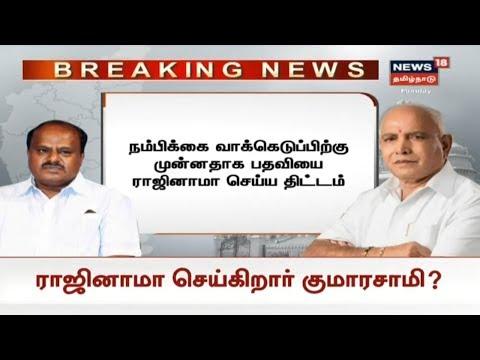 முதலமைச்சர் பதவியை ராஜினாமா செய்ய குமாரசாமி முடிவு?   #Kumaraswamy #TamilnaduNews  #News18TamilnaduLive   #TamilNews   Subscribe To News 18 Tamilnadu Channel Click below  http://bit.ly/News18TamilNaduVideos  Watch Tamil News In News18 Tamilnadu  Live TV -https://www.youtube.com/watch?v=xfIJBMHpANE&feature=youtu.be  Top 100 Videos Of News18 Tamilnadu -https://www.youtube.com/playlist?list=PLZjYaGp8v2I8q5bjCkp0gVjOE-xjfJfoA  அத்திவரதர் திருவிழா | Athi Varadar Festival Videos-https://www.youtube.com/playlist?list=PLZjYaGp8v2I9EP_dnSB7ZC-7vWYmoTGax  முதல் கேள்வி -Watch All Latest Mudhal Kelvi Debate Shows-https://www.youtube.com/playlist?list=PLZjYaGp8v2I8-KEhrPxdyB_nHHjgWqS8x  காலத்தின் குரல் -Watch All Latest Kaalathin Kural  https://www.youtube.com/playlist?list=PLZjYaGp8v2I9G2h9GSVDFceNC3CelJhFN  வெல்லும் சொல் -Watch All Latest Vellum Sol Shows  https://www.youtube.com/playlist?list=PLZjYaGp8v2I8kQUMxpirqS-aqOoG0a_mx  கதையல்ல வரலாறு -Watch All latest Kathaiyalla Varalaru  https://www.youtube.com/playlist?list=PLZjYaGp8v2I_mXkHZUm0nGm6bQBZ1Lub-  Watch All Latest Crime_Time News Here -https://www.youtube.com/playlist?list=PLZjYaGp8v2I-zlJI7CANtkQkOVBOsb7Tw  Connect with Website: http://www.news18tamil.com/ Like us @ https://www.facebook.com/News18TamilNadu Follow us @ https://twitter.com/News18TamilNadu On Google plus @ https://plus.google.com/+News18Tamilnadu   About Channel:  யாருக்கும் சார்பில்லாமல், எதற்கும் தயக்கமில்லாமல், நடுநிலையாக மக்களின் மனசாட்சியாக இருந்து உண்மையை எதிரொலிக்கும் தமிழ்நாட்டின் முன்னணி தொலைக்காட்சி 'நியூஸ் 18 தமிழ்நாடு'   News18 Tamil Nadu brings unbiased News & information to the Tamil viewers. Network 18 Group is presently the largest Television Network in India.   tamil news news18 tamil,tamil nadu news,tamilnadu news,news18 live tamil,news18 tamil live,tamil news live,news 18 tamil live,news 18 tamil,news18 tamilnadu,news 18 tamilnadu,நியூஸ்18 தமிழ்நாடு,tamil news today,tamil latest news,live tamil news,news tamil,tamil,news today tamil,ta