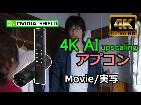Shield TV(2019)に搭載の最新AI(人工知能)による4Kアップスケーリング性能をチェックしてみました。Shield TVの4K AIアプコンはアマゾンプライム・dアニメストア・ネット ...