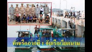 ทัพเรือภาคที่ 1 จับกุมเรือเวียดนาม 3 ลำ ลุกล้ำทำประมงอ่าวสัตหีบ