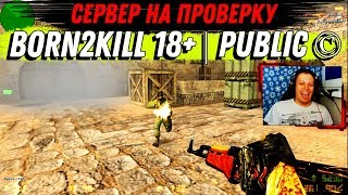 Сервер на проверку — BORN2KILL 18+ | Public © [CS 1.6]