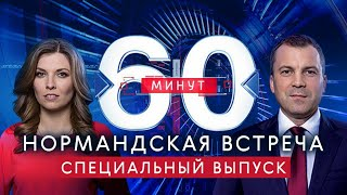 60 минут по горячим следам (вечерний выпуск в 18:50) от 09.12.19
