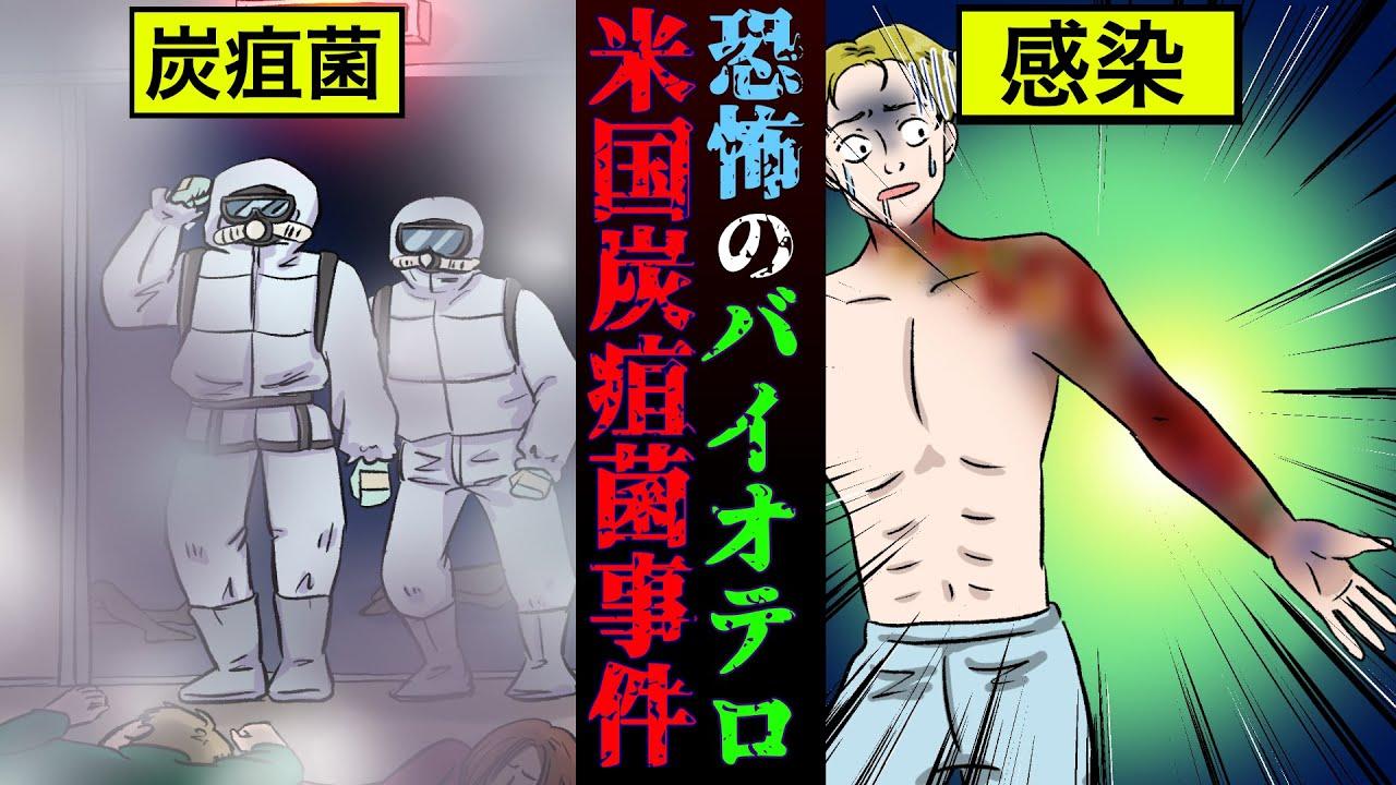 【実話】世界を震撼させたバイオテロ...生物兵器を使ったアメリカ炭疽菌事件とは【漫画】