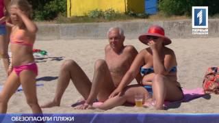 Водолазы обезвреживают металлические конструкции на пляжах(Дешево и сердито. Одесские спасатели придумали новый способ, как обезопасить отдыхающих на пляжах. С помощь..., 2016-07-20T18:16:59.000Z)