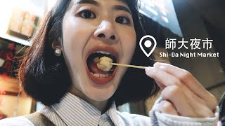 Shi-Da Night Market 師大夜市美食|TAIWAN