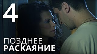 ПОЗДНЕЕ РАСКАЯНИЕ. Серия 4 ≡ THE LATE REGRET. Episode 4