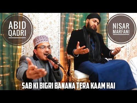 Sab Ki Bigri Banana Tera Kaam Hai - Abid Ayub Qadri