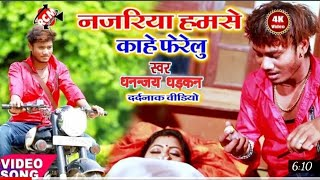 Najriya Humse Kahe feralu%Dhananjay Dhadkan%ka%superhit Bhojpuri song%2019||