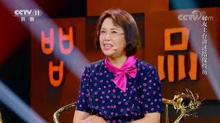 《角儿来了》 20191124 魏海敏| CCTV戏曲