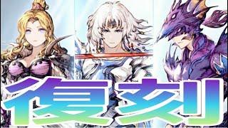 【FFBE幻影戦争】Ⅳ復刻がくるぞおぉ!のサムネイル