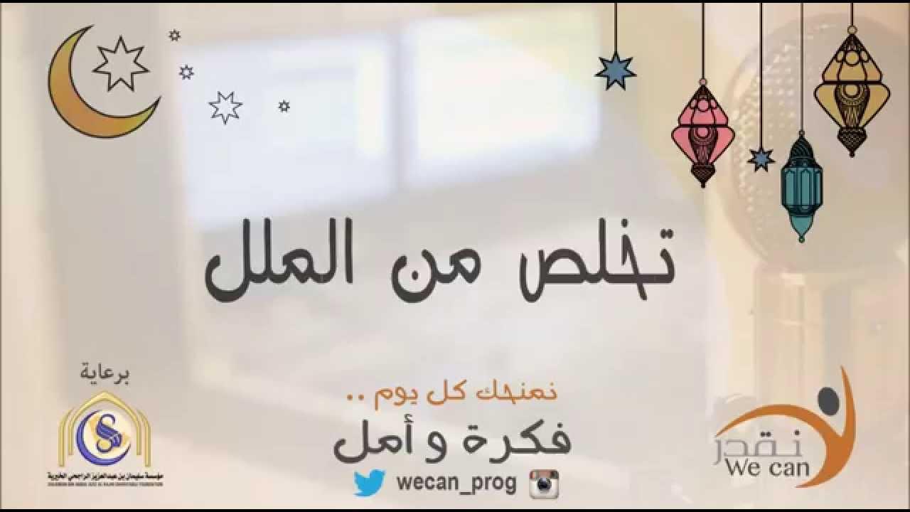 نقدر We Can : تخلص من الملل