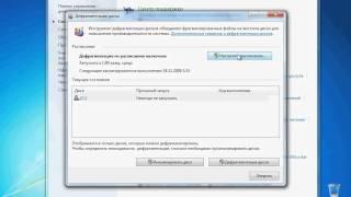 Освобождение места на диске, дефрагментация и форматирование в Windows® 7 – видео урок TeachVideo
