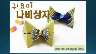 사탕, 초콜렛, 액세서리 포장법 / 나비모양 상자접기 …
