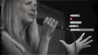 Смотреть видео Шура Кузнецова _ Молчи и обнимай меня крепче (Москва, клуб Афиша, 3.02.2017) онлайн