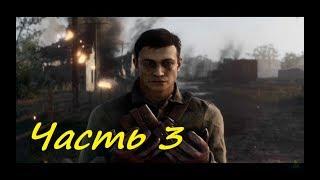 Battlefield 1 Прохождение Часть 3.Сквозь грязь и кровь