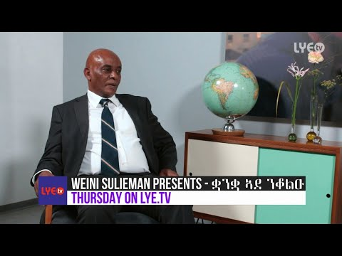 Teaser - Weini Sulieman Presents #24 - ቋንቋ ኣደ ንቆልዑ ምስ Kaleb H/mariam - Thursday on LYE.tv