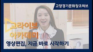 고라이브아카데미 [미디어스페셜-영상편집]