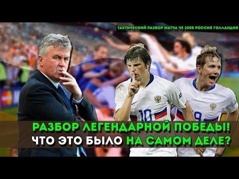 Победа России на ЕВРО-2008 - не случайность?