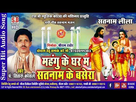 Mahgu Ke Ghar Ma Satnaam Ke Basera | Cg Panthi Song | Tiharu Ram Kosle | Chhattisgarhi Satnam Bhajan