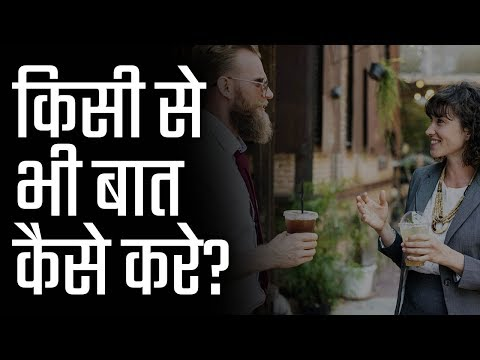 How To Talk To Anyone in Hindi - Make Conversation With Any Unknown GIRL AND BOY