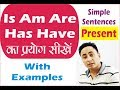 Is Am Are Has Have : Simple Sentences (Present): Use, Examples & Practice: English Grammar