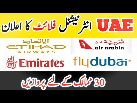 UAE All Airlines News Update | Emirates Airline | Fly Dubai | Etihad | Air Arabia | Ticket Available