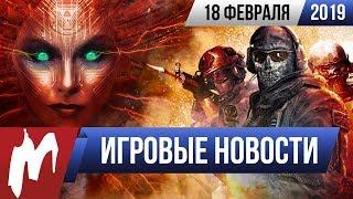 Игромания! ИГРОВЫЕ НОВОСТИ, 18 февраля (Sony, THQ Nordic, Infinity Ward, Activision Blizzard)