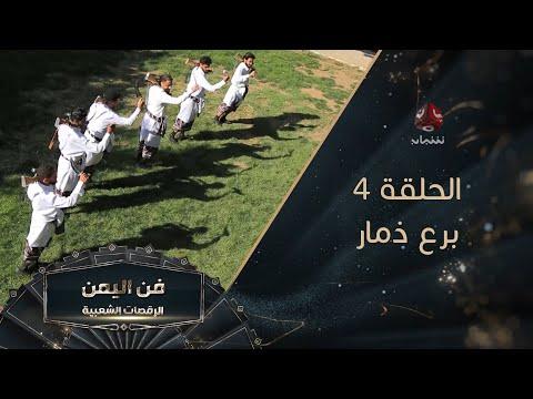 فن اليمن - الرقصات الشعبية | الحلقة 4 - برع ذمار