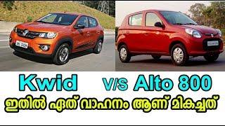 Maruti Alto 800 Vs Renault Kwid   Which one is Best ?   Alto 800 Vs Kwid Comparison  