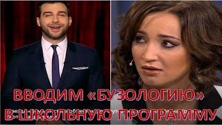 Иван Ургант публично посмеялся над Ольгой Бузовой (25.03.2017)