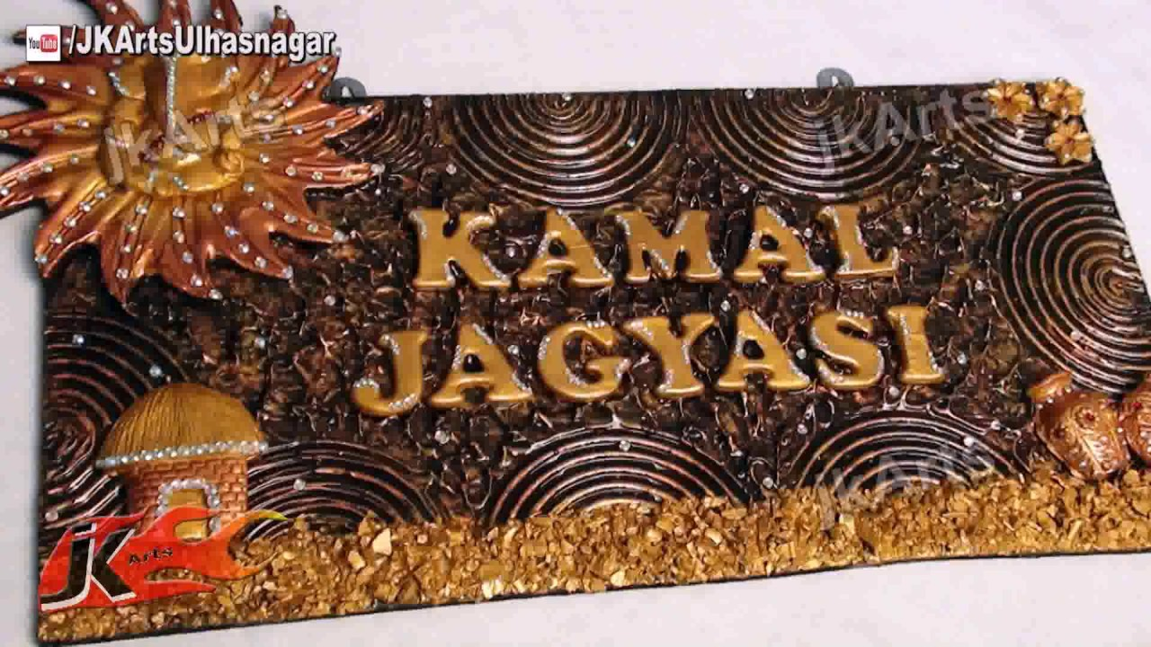 Home Name Plate Design Online Youtube