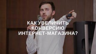 видео Как привлечь клиентов в интернет-магазин нижнего белья