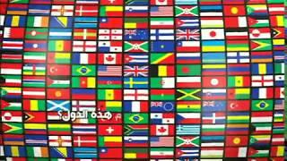 بي_بي_سي_ترندينغ |ما هو اللون المفقود بين ألوان أعلام دول العالم؟