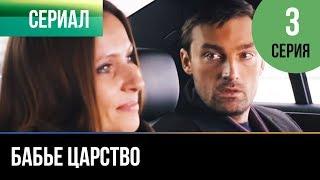 ▶️ Бабье царство 3 серия - Мелодрама | Русские мелодрамы