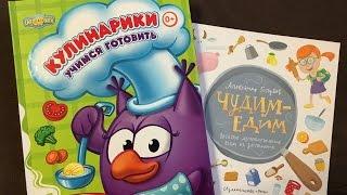 Лучшие кулинарные книги для детей